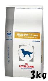 【◆】ロイヤルカナン 犬 消化器サポート (低脂肪) 3kg