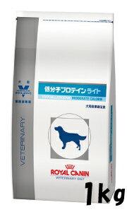 【◆】ロイヤルカナン 犬 低分子プロテイン ライト 1kg
