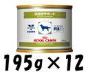 【◆】ロイヤルカナン 犬 満腹感サポート ウェット 缶 195g x 12個