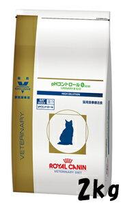 【◆】ロイヤルカナン 猫 pHコントロール0 2kg