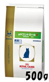 【◆】ロイヤルカナン 猫 pHコントロール2 500g