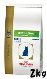 【◆】ロイヤルカナン 猫 pHコントロール2 2kg