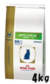 【◆】ロイヤルカナン 猫 pHコントロール2 4kg