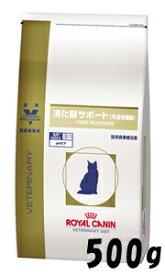【◆】ロイヤルカナン 猫 消化器サポート (可溶性繊維) 500g