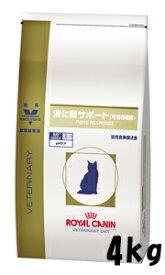 【◆】ロイヤルカナン 猫 消化器サポート (可溶性繊維) 4kg