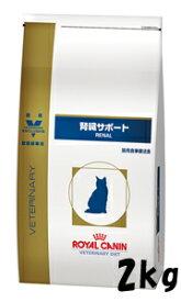 【◆】ロイヤルカナン 猫 腎臓サポート 2kg【お盆期間の為、余裕をもってご注文下さいませ。】
