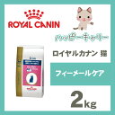 【◆】ロイヤルカナン 猫 フィーメールケア 2kg