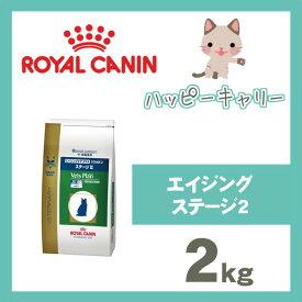 【◆】ロイヤルカナン 猫 エイジングステージ2 2kg