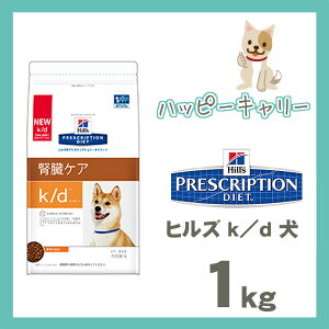 【◆】ヒルズ k/d 犬 1kg