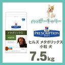 【◆】ヒルズ メタボリックス 小粒 犬 7.5kg【入荷遅延又は配送遅延が発生する場合がございます。ご了承の上、ご注文頂きますようお願い申し上げます。】