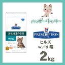 【◆】ヒルズ w/d 猫 2kg
