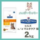 【◆】ヒルズ c/d マルチケア 猫 2kg