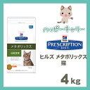 【◆】ヒルズ メタボリックス 猫 4kg