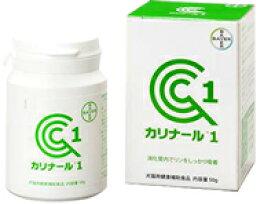 【◆】カリナール1 50g