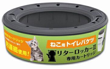 【特別キャンペーン実施中!】リターロッカー(Litter Locker) II 取り替えカートリッジ【紹介動画付き】【プレゼント配布中!】