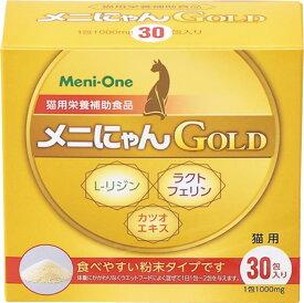 【◆】メニにゃんGOLD 1000mg×30包