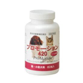 共立製薬 プロモーション 420 小型犬・猫用 60粒