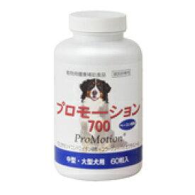 共立製薬 プロモーション 700 中・大型犬用 60粒