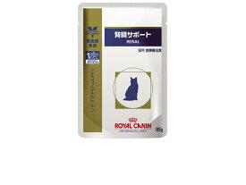 ロイヤルカナン 猫用 腎臓サポート パウチ 85g×24袋 ウェットフード 療法食【お盆期間の為、余裕をもってご注文下さいませ。】