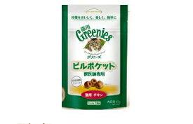 グリニーズ ピルポケット 猫用チキン【お盆期間の為、余裕をもってご注文下さいませ。】