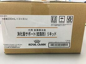 ロイヤルカナン 犬 消化器サポート 低脂肪リキッド 200ml×3本×8セット