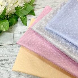 【50cm単位】【2mまでメール便対応】 コットン ストライプ 花柄 ジャガード ワイド幅 広幅 生地 灰色 青 ピンク 黄 布 綿100% 先染め シャツ地 かわいい