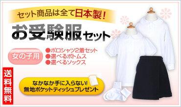 【送料無料】これで完璧!女の子用お受験服セットお嬢様のお受験服が全て揃うようポロシャツ/キュロット/ソックスが全てセットになりました!今なら無地ポケットティッシュプレゼント♪【お受験用品のハッピークローバー】【あす楽対応商品】【05P26Mar16】