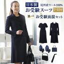 お受験スーツ お受験 ワンピース スーツ 送料無料 完全日本製 お受験スーツ&選べるお受験面接セット テーラードカラ…