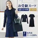 お受験スーツ お受験 ワンピース スーツ 完全日本製 濃紺 ウエスト切替えジャケット&マーメードラインワンピース 7号…