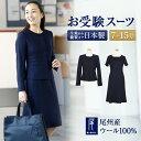 お受験スーツ お受験 ワンピース スーツ 完全日本製 お受験スーツ&選べるお受験面接セット スクエアネックマーメード…