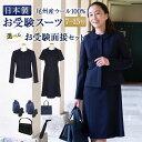 お受験スーツ お受験 スーツ ママ ママスーツ 完全日本製 選べるお受験面接セット プリンセスラインワンピース 替え襟…