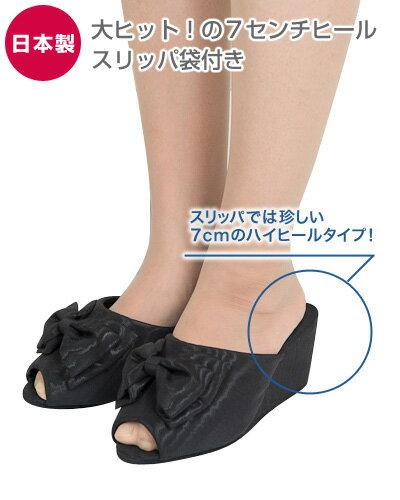 日本製 7センチヒール モアレリボンヒールスリッパ木製ヒール【収納袋付き】【ブラック】M/Lサイズ【あす楽】