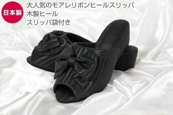 日本製 モアレリボンヒールスリッパ【ブラック】【収納袋付き】木製ヒール S/M/Lサイズ【あす楽】