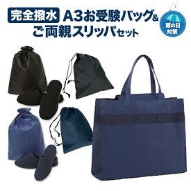 送料無料 コートも入るA3サイズ お受験雨の日対策セット お受験バッグ&ご両親スリッパセット 靴袋付