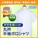 【お受験のためにつくられたポロシャツ】 日本製 TOYOBO 快適素材 天竺生地ニット 丸衿半袖ポロシャツ 90〜130サイズ…