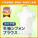 シフォン半袖ブラウス 白 95〜130サイズ お受験ブラウス【あす楽】