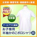貴重な日本製 大和紡績 セルピー クールプラス繊維 お子様用半袖かのこポロシャツ 白 100〜160サイズ お着替えしやす…