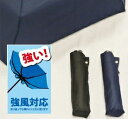 【指を挟まない】ひっくり返っても壊れない強風対応 男女兼用無地 折りたたみ傘 紺・黒 親骨55cm【あす楽】