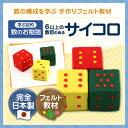 数の構成を学ぶ 6以上の数目のある【サイコロ】手作りフェルト教材 日本製 知育教材 知育玩具 フェルト【あす楽】