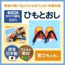 手作りフェルト教材 紐通しのお勉強をしながら、靴紐が結べるようになるフェルト知育玩具!【ひもとおし 靴ひもとおし…