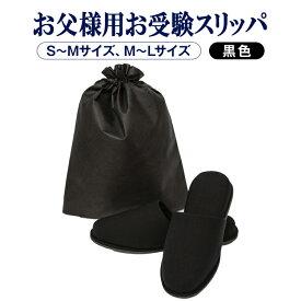 お父様用お受験スリッパ スタンダードスリッパ【黒】【収納袋付き】男性用/2サイズ
