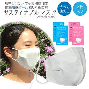 【あす楽】新素材ひんやり冷感マスク 息苦しくないフッ素樹脂加工 ノーズワイヤー MONGRE MASK (モングレ マスク 2枚入り 洗えるマスク 冷感