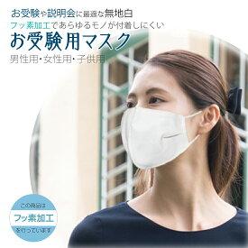 お受験用マスク 外側フッ素加工 子供サイズ・大人サイズ お受験専用 表情が伝わりやすいマスク