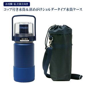 【セット】お受験・私立国立向きコップ付き水筒(400ML)&斜めがけショルダータイプ保温保冷水筒ケース 無地 紺 セット 【あす楽】