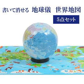 最新版・書いて消せる 置き場所に困らない日本語表記のビーチボール地球儀 5点セット球径30cm 台座&世界の国旗ポスター知育教材 知育玩具 地球儀【あす楽】