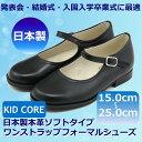 KID CORE 日本製本革ソフトタイプ ワンストラップフォーマルシューズ【ブラック 21.5cm〜25.0cm】