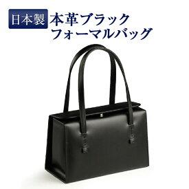 【送料無料】日本製 本革ブラックフォーマルバッグBOX型タイプ 慶弔用 和装にも合いますお受験/面接/学校説明会/フォーマル/入学式/卒業式/七五三【あす楽】