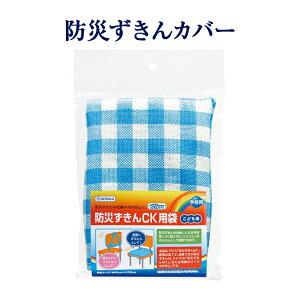 防災ずきん デビカ チェックの防災ずきんカバー CK用袋 ブルー【あす楽】
