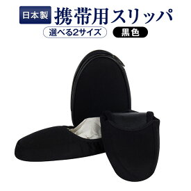 [ポスト投函送料無料] 百貨店仕様 日本製 かかと付き 携帯用スリッパ ケース付き【ブラック】お母様用2サイズ【あす楽】