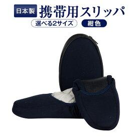 [ポスト投函送料無料] 百貨店仕様 日本製 かかと付き 携帯用スリッパ ケース付き【ネイビー】お母様用2サイズ【あす楽】